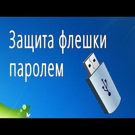 Защита флешки паролем. Без дополнительных программ (2016) WEBRip