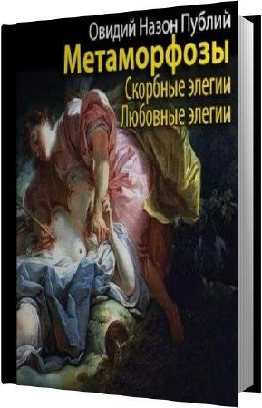 Овидий Назон Публий - Любовные элегии. Метаморфозы. Скорбные элегии (Аудиокнига)