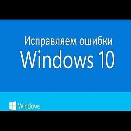 Сбой в Windows 10. Узнать причину (2016) WEBRip