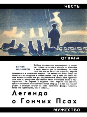 Честь, отвага, мужество (45 книг) (1964-1982)