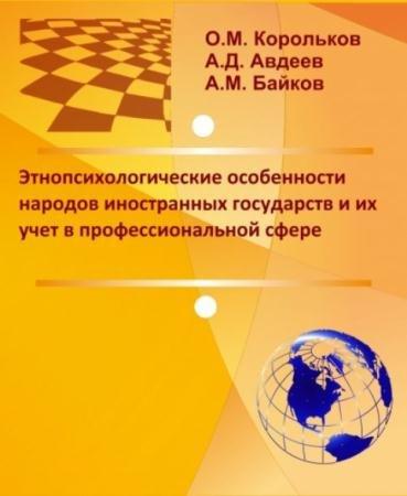 Этнопсихологические особенности народов иностранных государств и их учёт в профессиональной сфере (2014)
