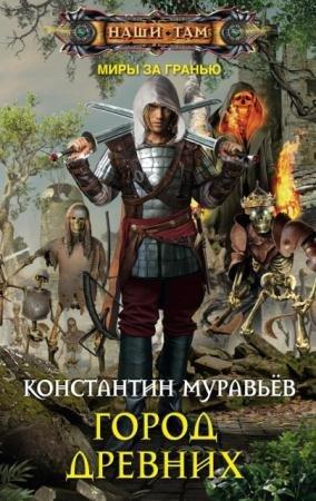 Наши там (116 книг) (2010-2016)