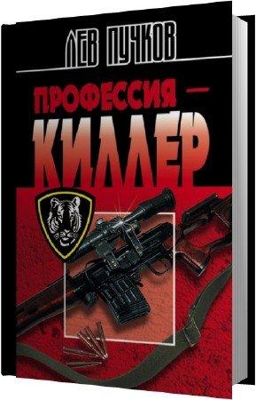 Пучков Лев - Профессия Киллер (Аудиокнига)