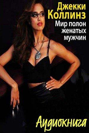 Коллинз Джекки - Мир полон женатых мужчин (Аудиокнига), читает Юрова Л.