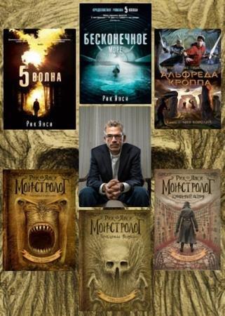 Рик Янси - Сборник сочинений (7 книг)