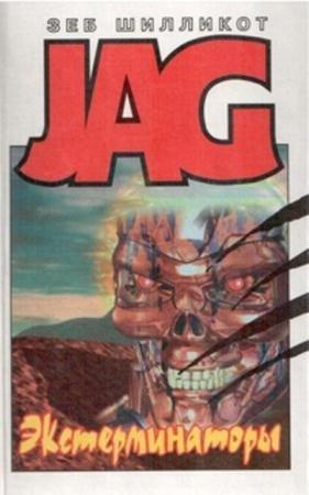Зеб Шилликот - JAG (Джаг) (5 книг) (1995-1996)