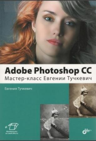 Евгения Тучкевич - Adobe Photoshop CС. Мастер-класс Евгении Тучкевич (2015)