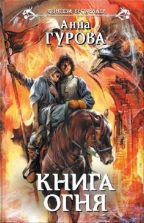 Фэнтези-бестселлер (21 книга) (2014-2016)