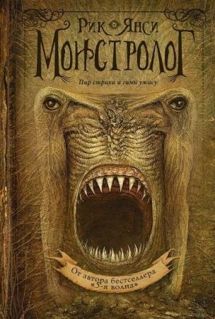 Рик Янси - Монстролог (4 книги) (2011-2016)