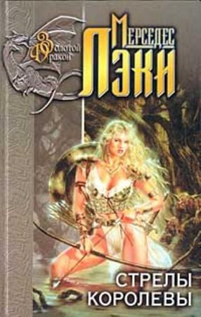 Золотой дракон (7 книг) (2000-2002)
