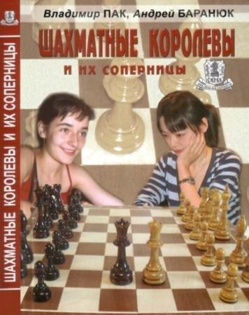 Андрей Баранюк - Шахматные королевы и их соперницы (2008)