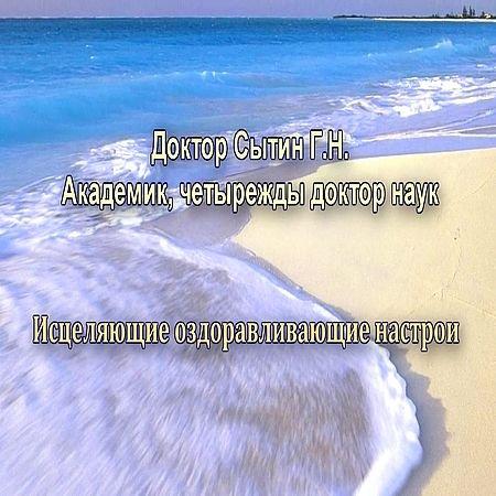 Настрой академика Сытина Г.Н.