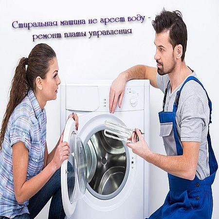 Стиральная машина не греет воду - ремонт платы управления (2016) WEBRip