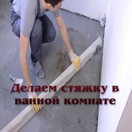 Делаем стяжку в ванной комнате (2016) WEBRip