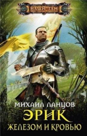 Михаил Ланцов - Собрание сочинений (19 книг) (2012-2015)