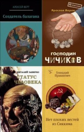 Антология МиФа (Антология мистики и фантастики) (22 книги) (2009-2014)