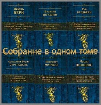 Полное собрание сочинений (42 книги) (2011-2015)