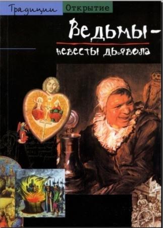 Жан-Мишель Сальман - Ведьмы - невесты дьявола (2003)