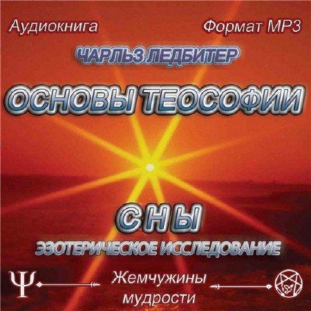 Ледбитер Чарльз - Жемчужины мудрости / Основы теософии / Сны (Аудиокнига)