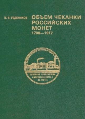 Василий Уздеников - Объем чеканки российских монет. 1700-1917 (1995)