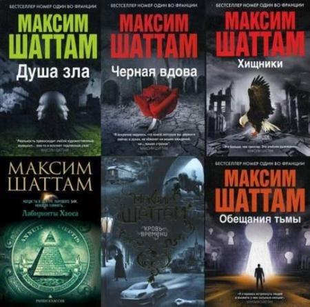 Максим Шаттам - Собрание сочинений (8 книг) (2010-2016)