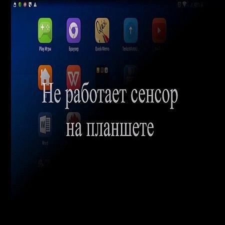 Не работает сенсор на планшете (2016) WEBRip