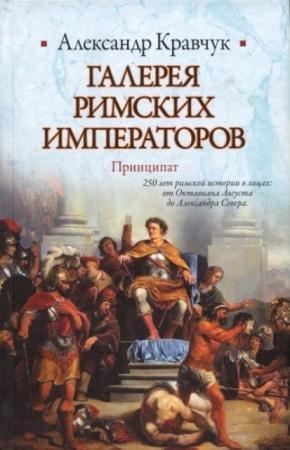 Александр Кравчук - Галерея римских императоров. Принципат (2010)