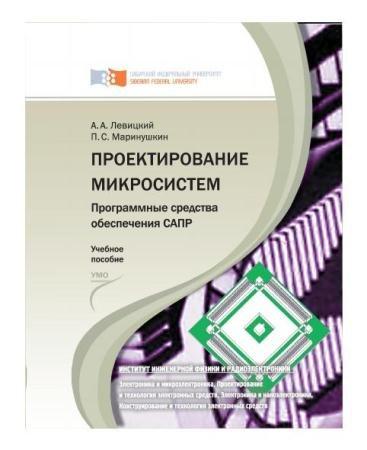 А.А. Левицкий, П.С. Маринушкин - Проектирование микросистем. Программные средства обеспечения САПР (2010)