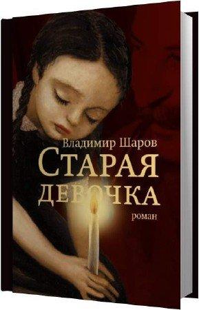 Шаров Владимир - Старая девочка (Аудиокнига)