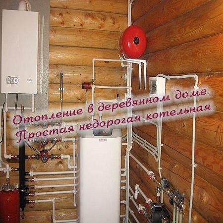 Отопление в деревянном доме. Простая недорогая котельная (2016) WEBRip