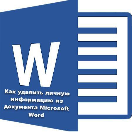 Как удалить личную информацию из документа Word (2016) WEBRip