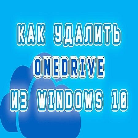 Как удалить OneDrive из Windows 10  (2016) WEBRip