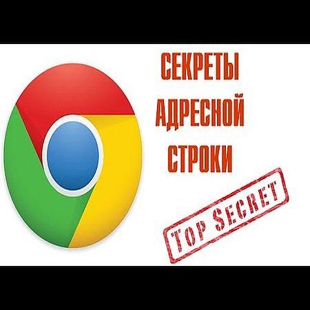 Секреты адресной строки Google Chrome (2016) WEBRip