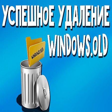 Поностью удаляем windows.old.  Два способа (2016) WEBRip