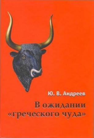 Андреев Ю.В. - В ожидании