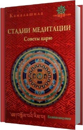 Камалашила - Стадии медитации. Советы царю (Аудиокнига)