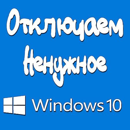 Отключаем ненужные службы в Windows 10. Ускоряем Windows 10 (2016) WEBRip