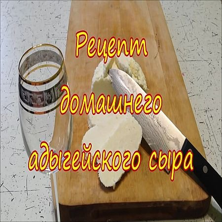 Адыгейский сыр в домашних условиях (2016) WEBRip