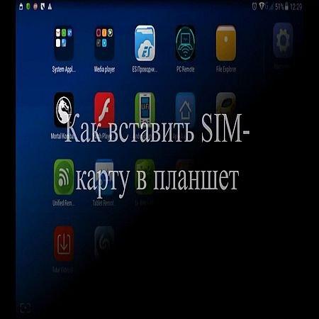 Как вставить SIM карту в планшет (2016) WEBRip