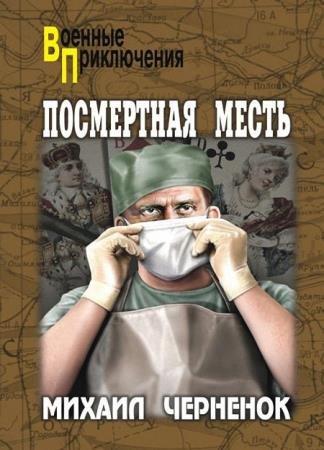 Михаил Черненок - Посмертная месть