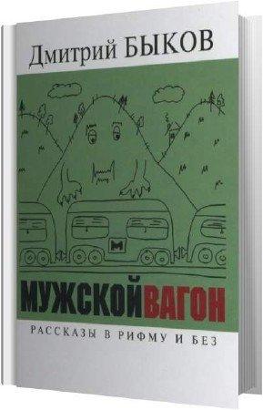 Быков Дмитрий - Мужской вагон (Аудиокнига)