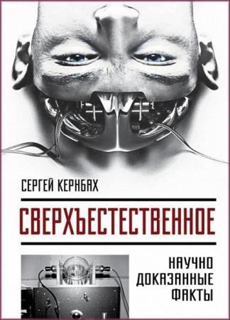 Кернбах Сергей - Сверхъестественное. Научно доказанные факты