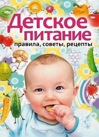 Лагутина Татьяна - Детское питание. Правила, советы, рецепты