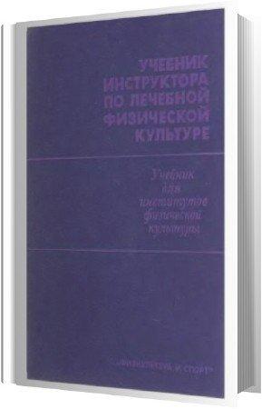 Правосудов Виктор - Учебник инструктора по лечебной физической культуре (Аудиокнига)