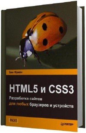 Фрайн Б. - HTML5 и CSS3. Разработка сайтов для любых браузеров и устройств (2013) pdf