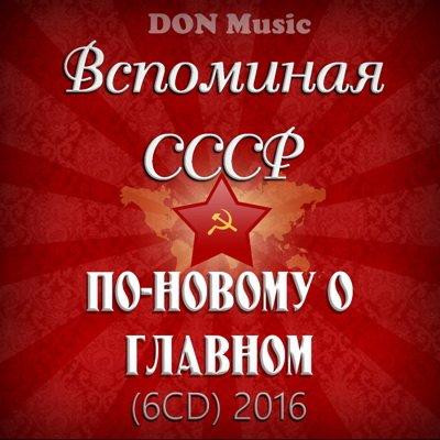 Вспоминая СССР. По-новому о главном (6CD) (2016)