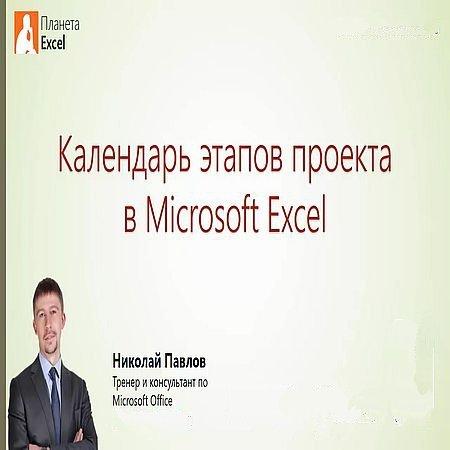 Календарь этапов проекта в Excel (2016) WEBRip