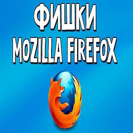 Прикольные секреты и фишки браузера Mozilla Firefox (2016) WEBRip