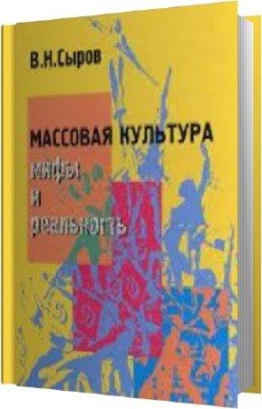 Сыров Василий - Массовая культура: Мифы и реальность (Аудиокнига)