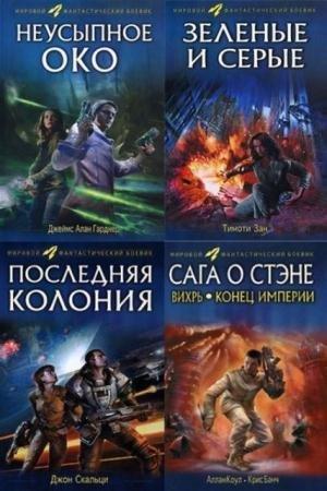 Мировой фантастический боевик (9 книг) (2008)